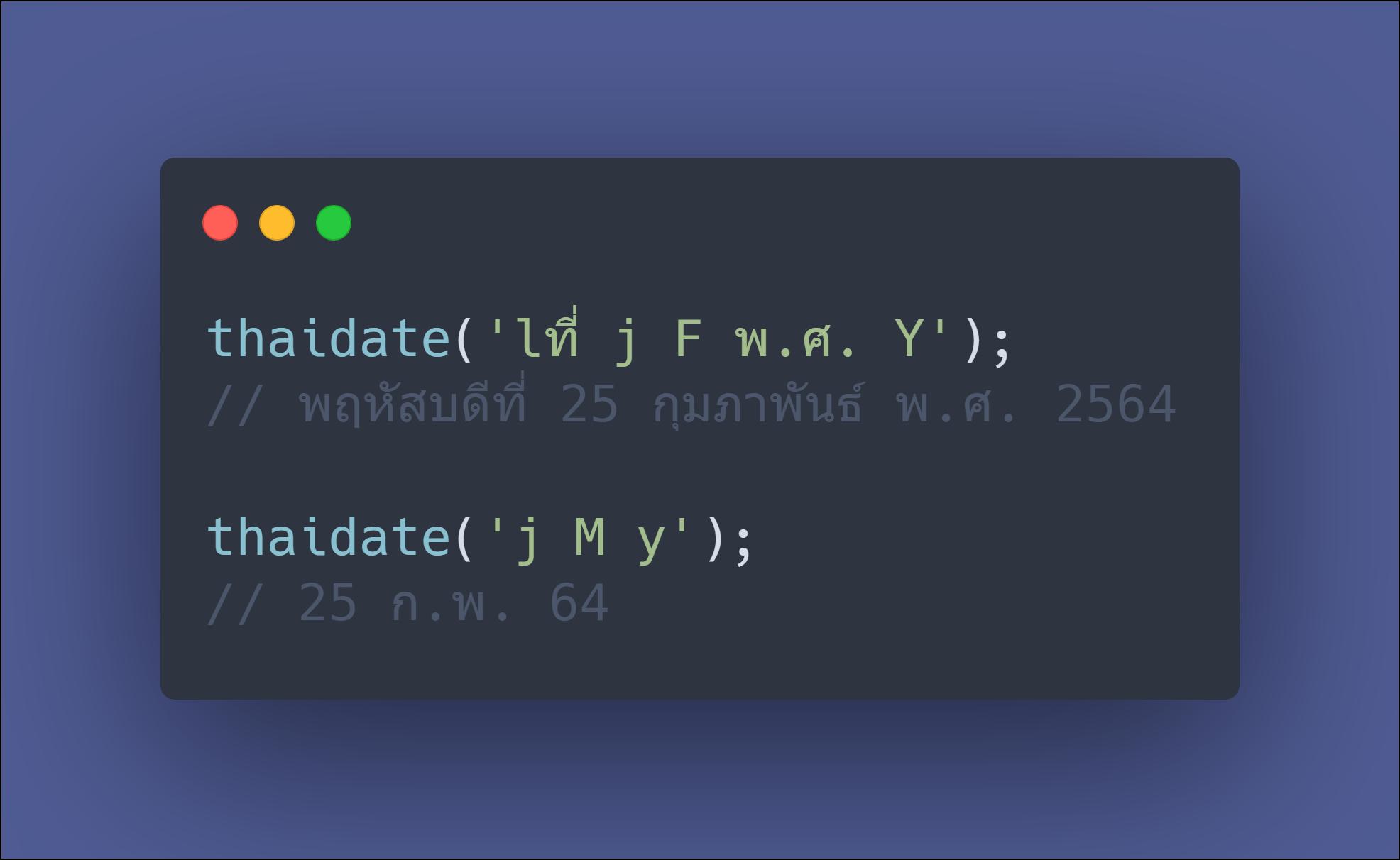 แปลงวันที่ภาษาไทย ด้วย thaidate() ใน PHP และ Laravel