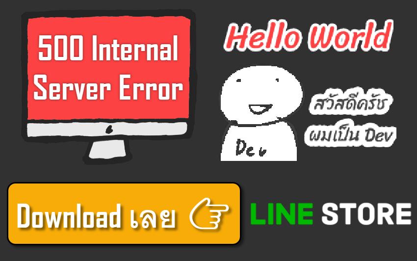 LINE Store 500 Internal Server Error Sticker